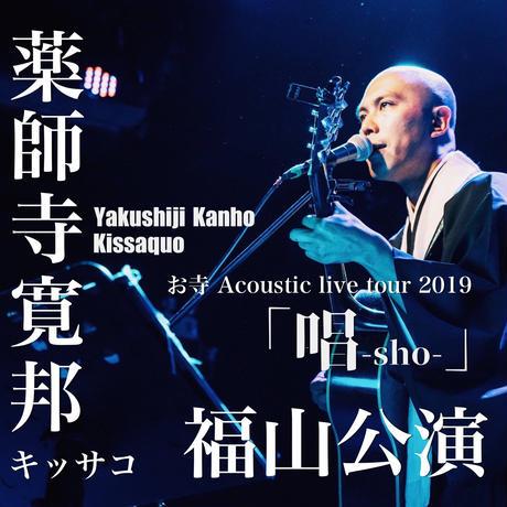 【広島】薬師寺寛邦 キッサコ お寺 acoustic live tour「唱-sho-」2019 福山公演 電子チケット