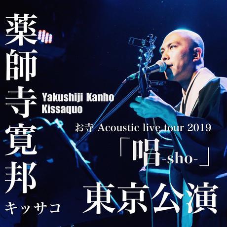 【東京】薬師寺寛邦 キッサコ お寺 acoustic live tour「唱-sho-」2019 東京公演 電子チケット