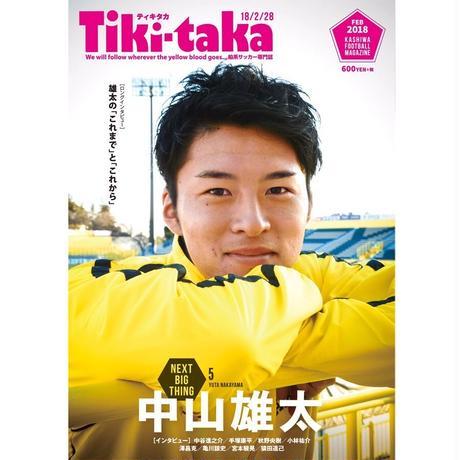 「Tiki-taka Magazine」 2018年2月号