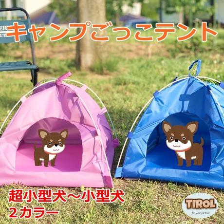 キャンプごっこテント 犬用 超小型犬 小型犬