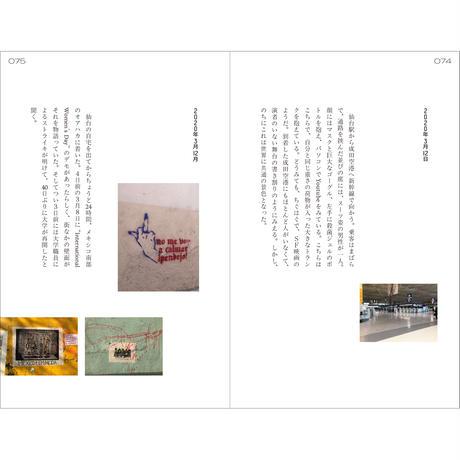 Borderland Books 01『穴のあいた春|void in the spring』