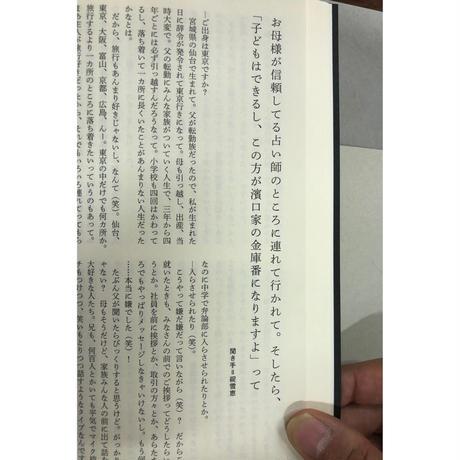 東京の生活史