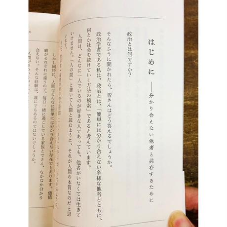 自分ごとの政治学(ブックガイド小冊子+しおりつき)