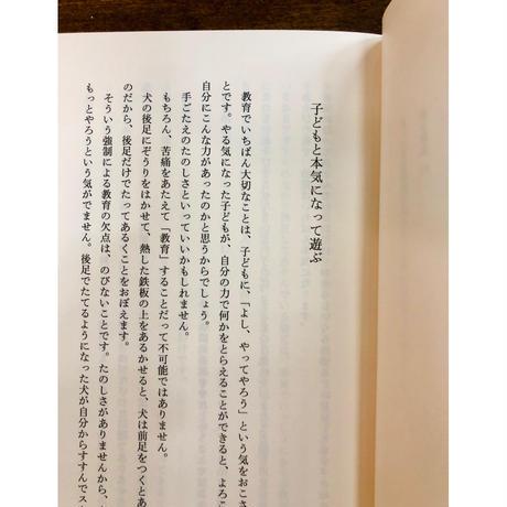 松田道雄 子どものものさし