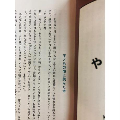 ISSUE 和田誠のたね
