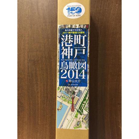 港町神戸鳥瞰図