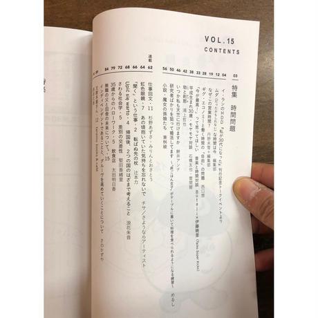 仕事文脈 vol.15