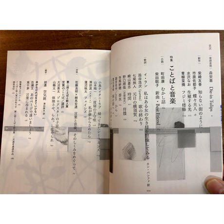 『ことばと』vol.3
