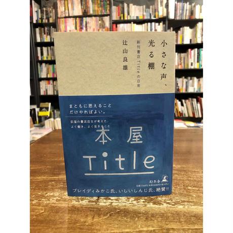 小さな声、光る棚 新刊書店Titleの日常