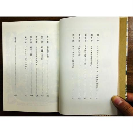アーサー・マンデヴィルの不合理な冒険(宮田珠己サイン入り)