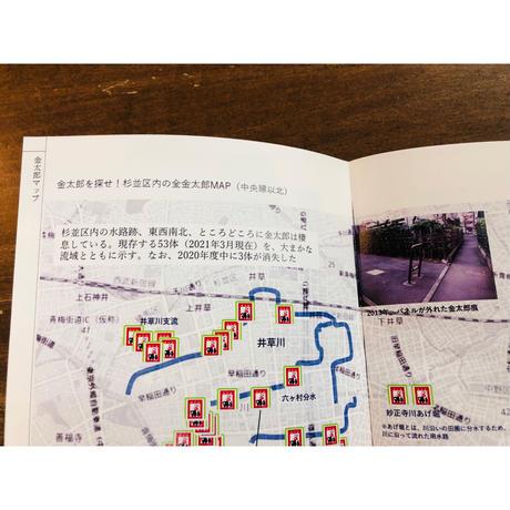 絶滅危惧種!?「杉並路上の金太郎」読本