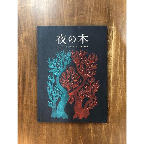 夜の木(8刷)