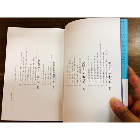 本のリストの本