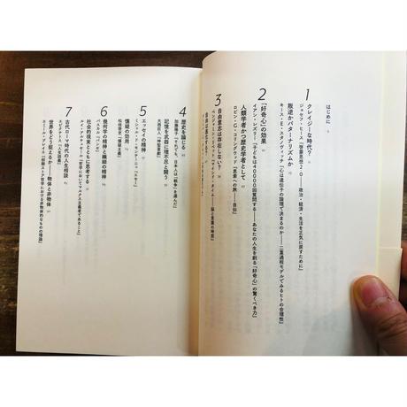 人文的、あまりに人文的 古代ローマからマルチバースまでブックガイド20講+α