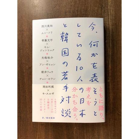 今、何かを表そうとしている10人の日本と韓国の若手対談
