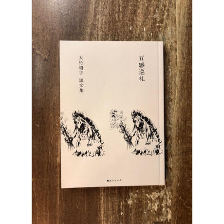 五感巡礼 大竹昭子 短文集(著者サイン入り)