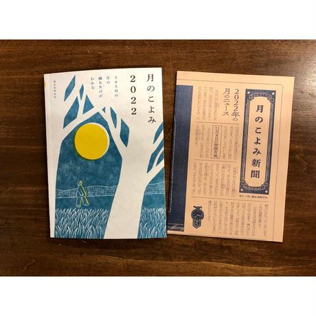 月のこよみ2022(「月のこよみ新聞」つき)