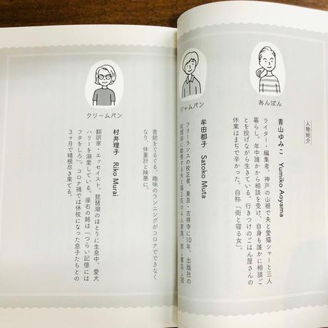 あんぱん ジャムパン クリームパン 女三人モヤモヤ日記