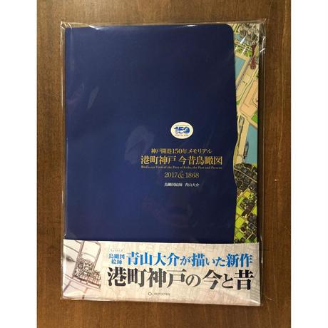 港町神戸 今昔鳥瞰図