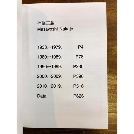 仲條 NAKAJO(仲條正義サイン入り)