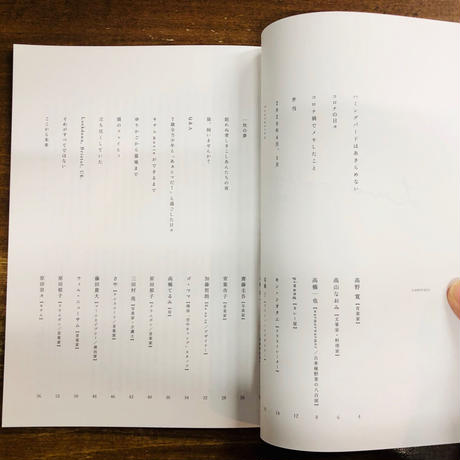 『Live-rally ZINE』〜2020年春、キチムにまつわる20人の記録〜