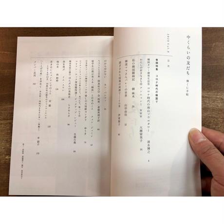 中くらいの友だち 韓くに手帖 vol.8