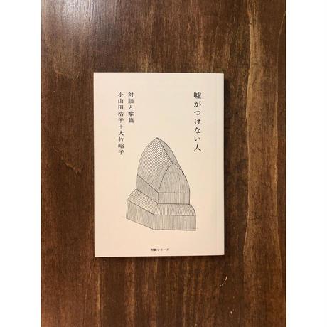 嘘がつけない人 対談と掌編 小山田浩子+大竹昭子