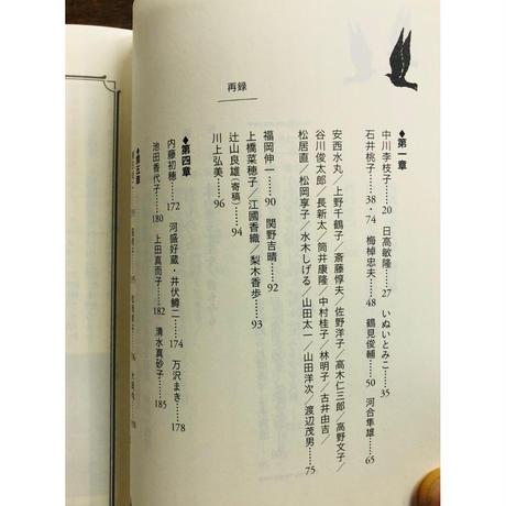 岩波少年文庫のあゆみ