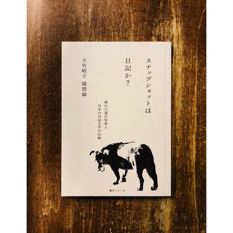スナップショットは日記か? 森山大道の写真と日本の日記文学の伝統