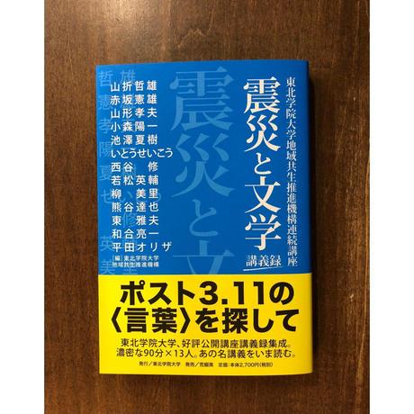 震災と文学 講義録
