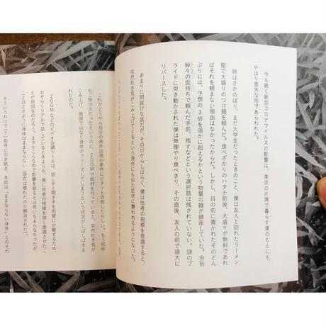 やさしくなりたい vol.2