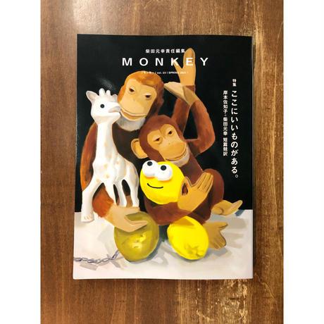 MONKEY vol.23 ここにいいものがある 岸本佐知子+柴田元幸 短篇競訳