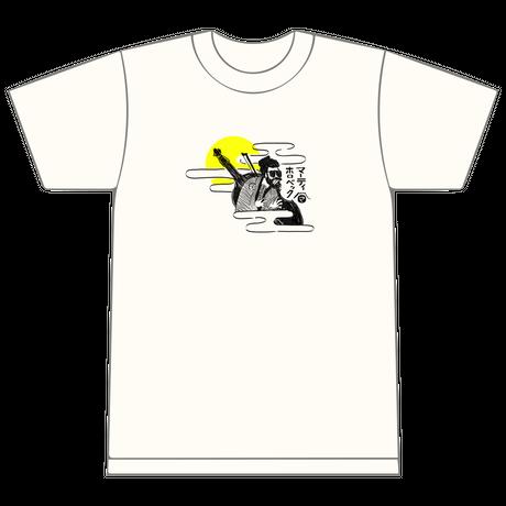 Maruo Horibeh  T-shirt / マー亭ホロ兵衛のTシャツ  (Vanilla White)