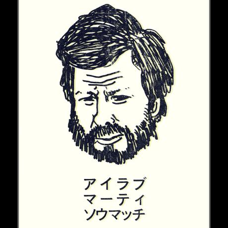 I Love Marty So Much Sticker / アイラブマーティソウマッチステッカー
