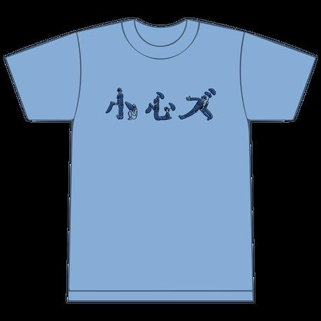 小心ズのTシャツ(サックス)