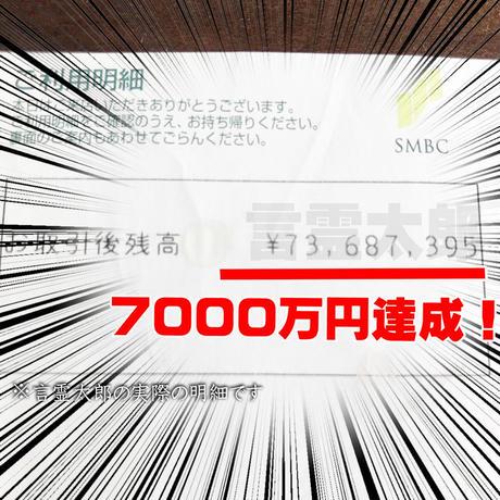 【10月度〜】悪用厳禁!1000倍速1億円がザクザク入ってくる!祈念エネルギーの送信
