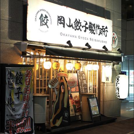 岡山餃子(岡山産黄ニラ×ピーチポーク)【岡山餃子製作所(岡山県)】