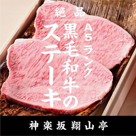 特選ステーキ300g「宴」【神楽坂 翔山亭(東京都)】
