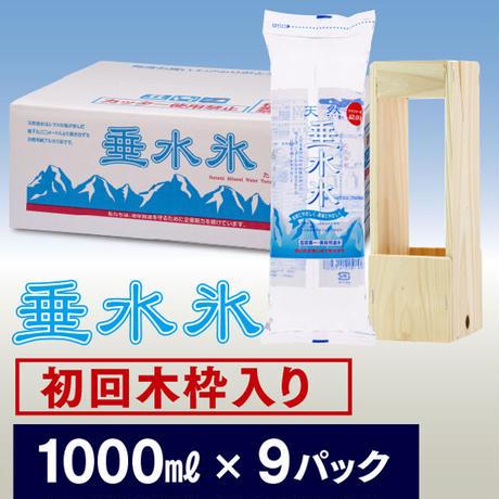 垂水氷 1リットル×9パック 木製専用ホルダー付き