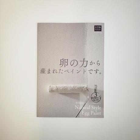 エッグペイント カタログ+色見本帳