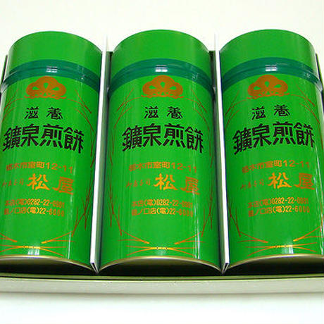 【進物用】鑛泉煎餅3缶(129枚入)※箱入り