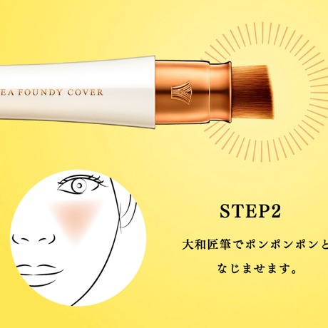 FLOWFUSHI AREA FOUNDY Concealer&Highlighter