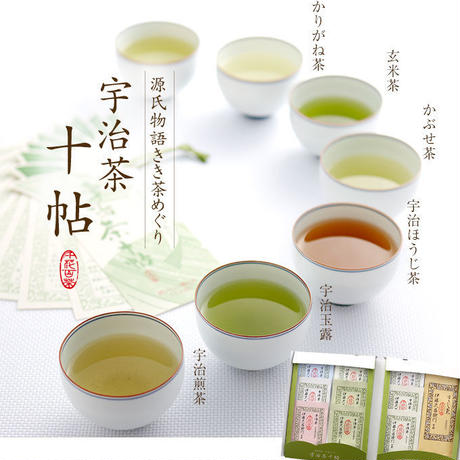 ITOHKYUEMON UJI-CHA 10 types Trial set