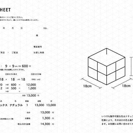 038  ボックス / B20-2