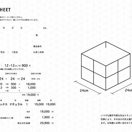 039  ボックス / C20-2