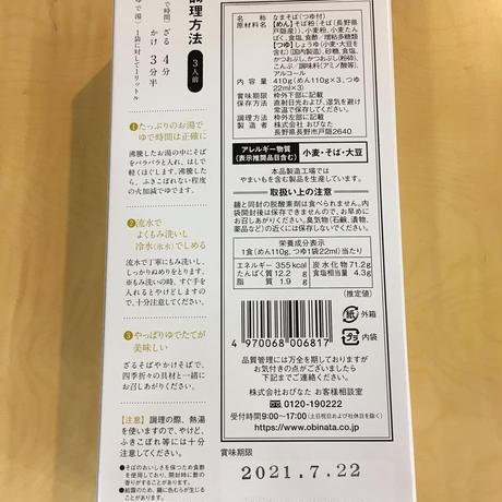 戸隠生そば(3人前・つゆ付き)【戸隠神社式年大祭】