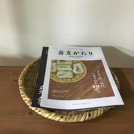 そばざる【戸隠竹細工】:中
