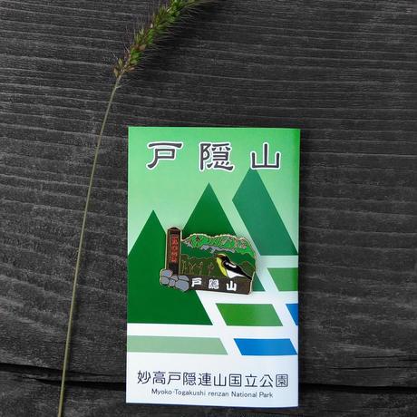 戸隠フェイスタオル、クマよけ鈴、戸隠山バッジ【山歩きセット】