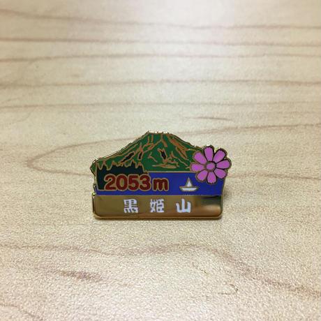 山バッチ(黒姫山)