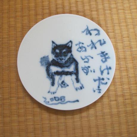 鶴太郎 戌年干支皿